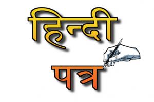 Hindi-Letter-Writing-GyanIQ