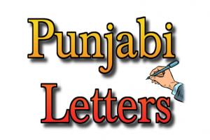 Punjabi-Letters-writing