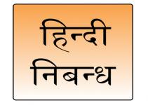 Hindi-Essay-Logo